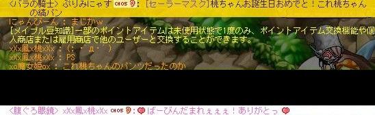 Maple151115_005937 (2)