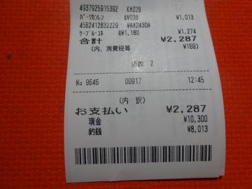 mini_DSC02777.jpg