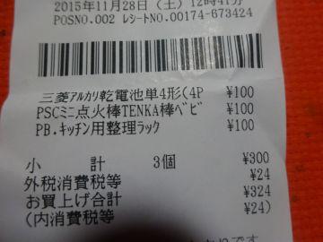 mini_DSC03022.jpg