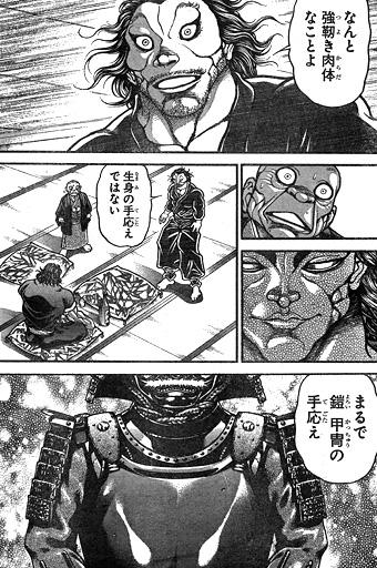 bakidou82-15102401.jpg