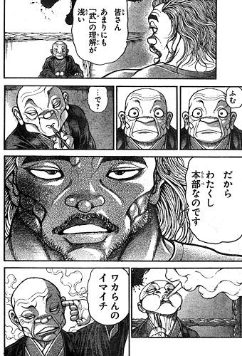 bakidou88-15120307.jpg