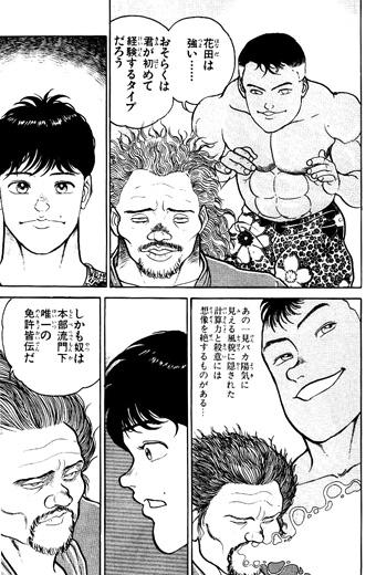 bakidou89-15121009.jpg
