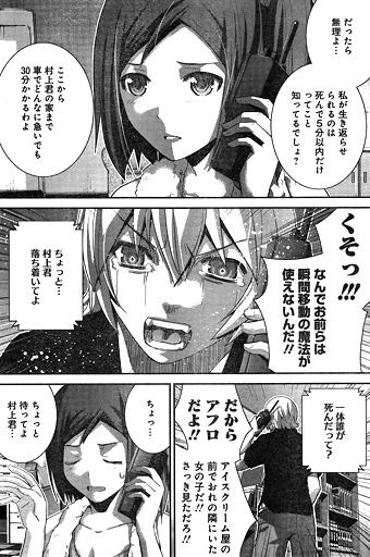 gokukoku164-15110506.jpg
