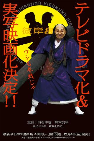 higanjima-15113001.jpg