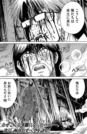 higanjima_48nichigo54-15110203.jpg