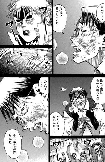 higanjima_48nichigo55-15110904.jpg