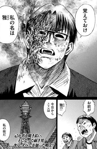 higanjima_48nichigo56-15111601.jpg