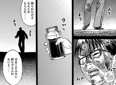 higanjima_48nichigo56-15111604.jpg