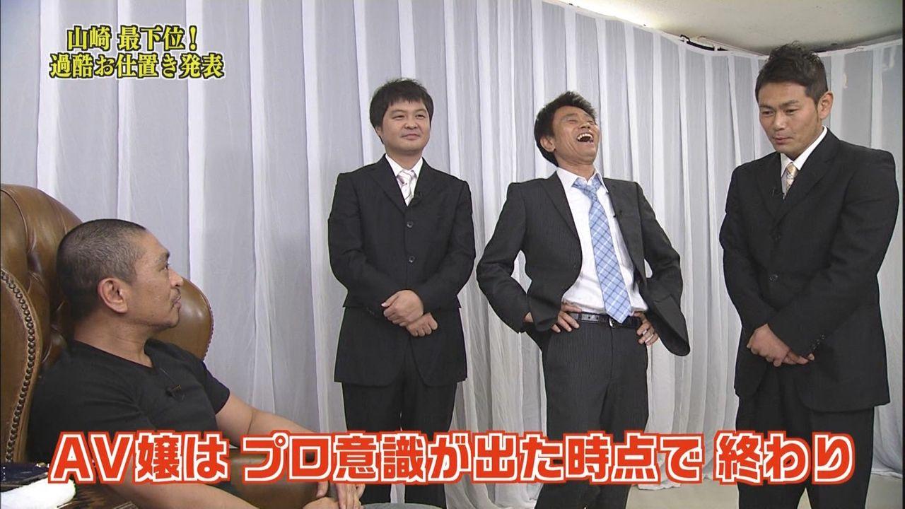 松本人志「AVはデビュー作が一番いい」1