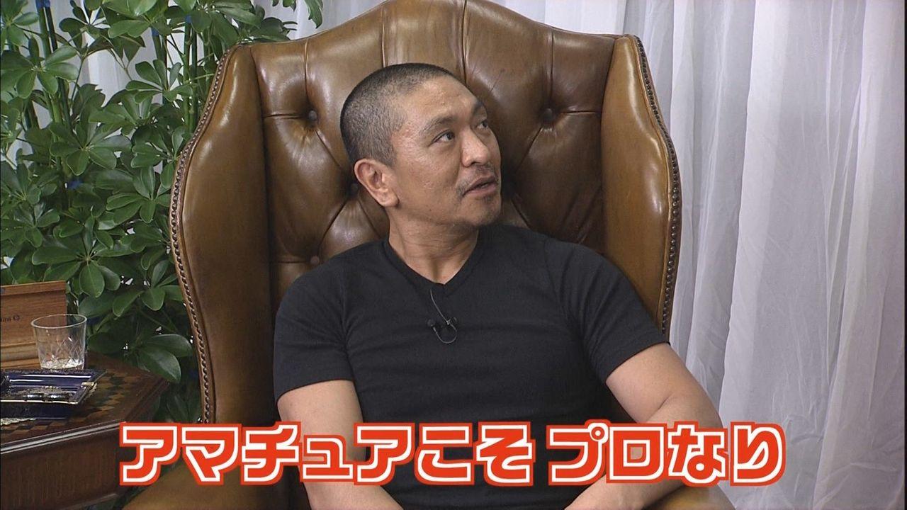 松本人志「AVはデビュー作が一番いい」2