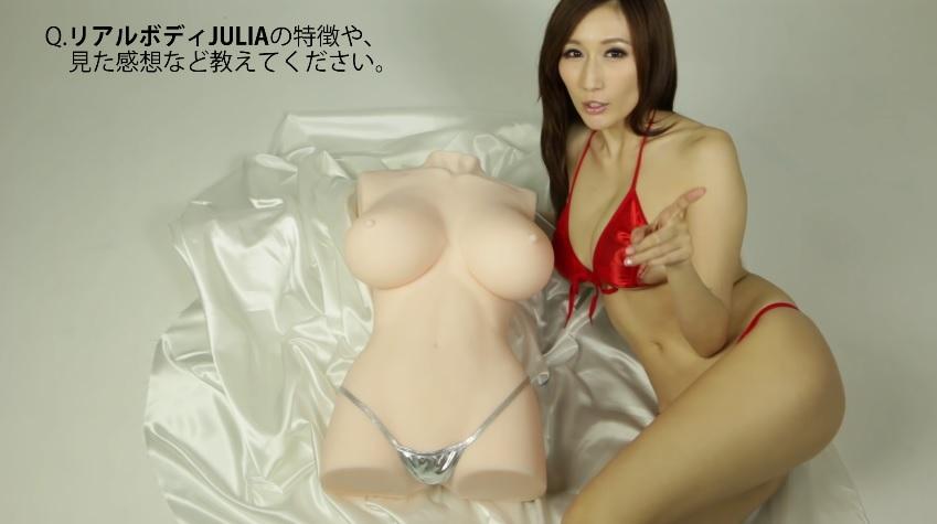 Juliaリアルボディ004