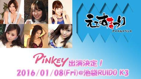 新生PINKEY001