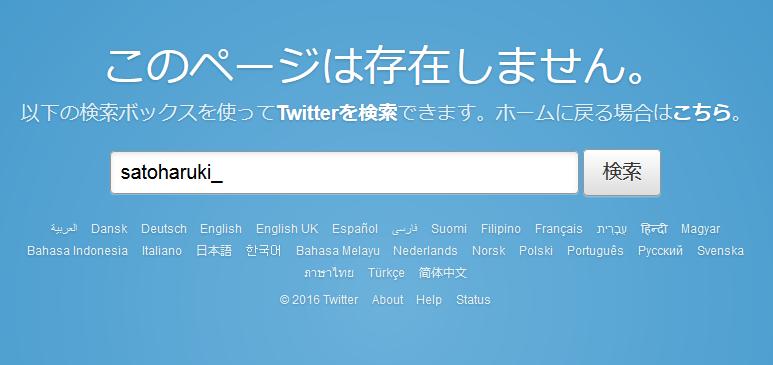 さとう遥希twitter