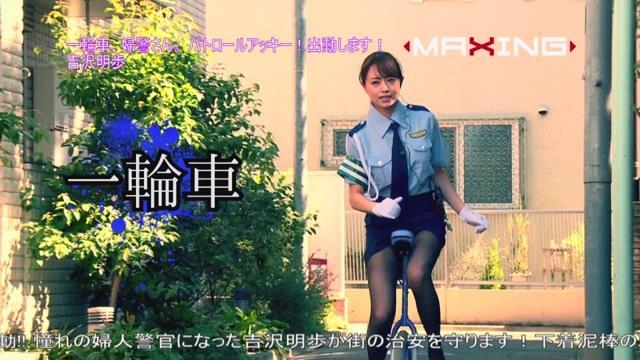 吉沢明歩一輪車.mp4_000014748
