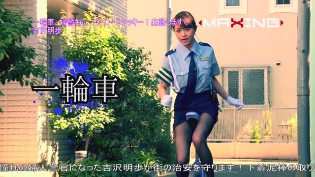 吉沢明歩一輪車.mp4_000015348