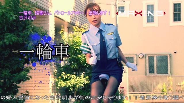 吉沢明歩一輪車.mp4_000015949