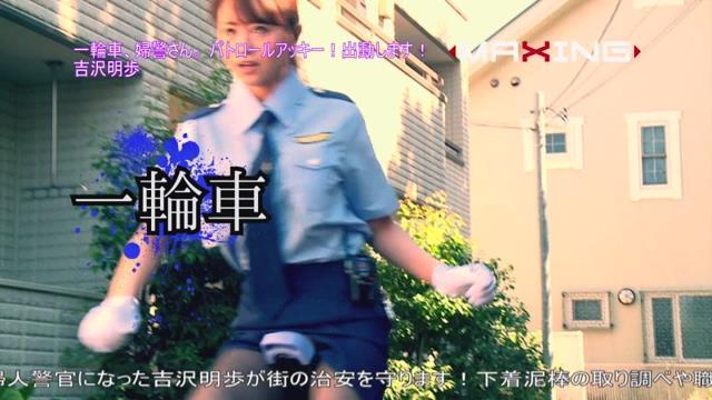 吉沢明歩一輪車.mp4_000016549