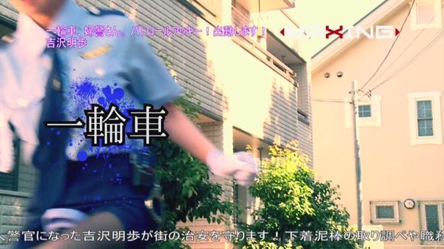 吉沢明歩一輪車.mp4_000016850