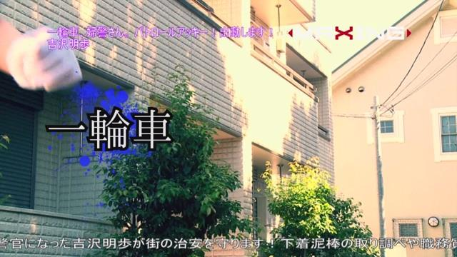 吉沢明歩一輪車.mp4_000017150