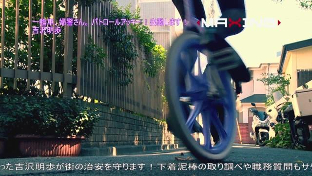 吉沢明歩一輪車.mp4_000018351