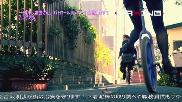 吉沢明歩一輪車.mp4_000018651