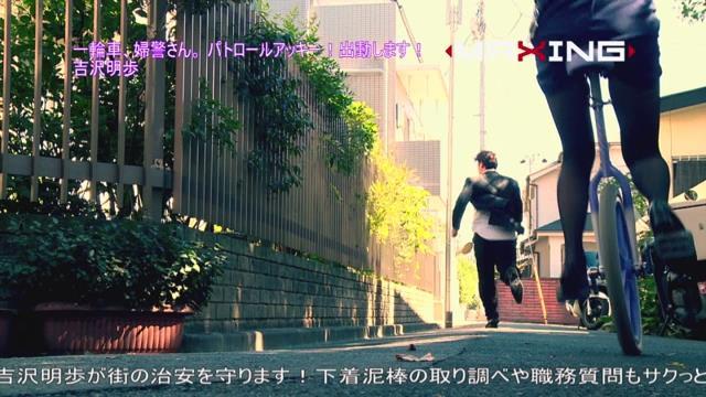 吉沢明歩一輪車.mp4_000018952