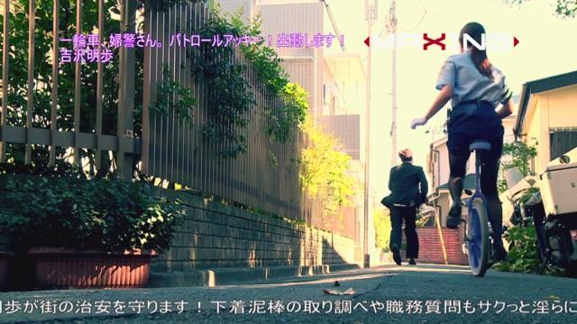 吉沢明歩一輪車.mp4_000019853