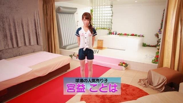 宮益ことは 超高級新人ソープ嬢.mp4_000037604