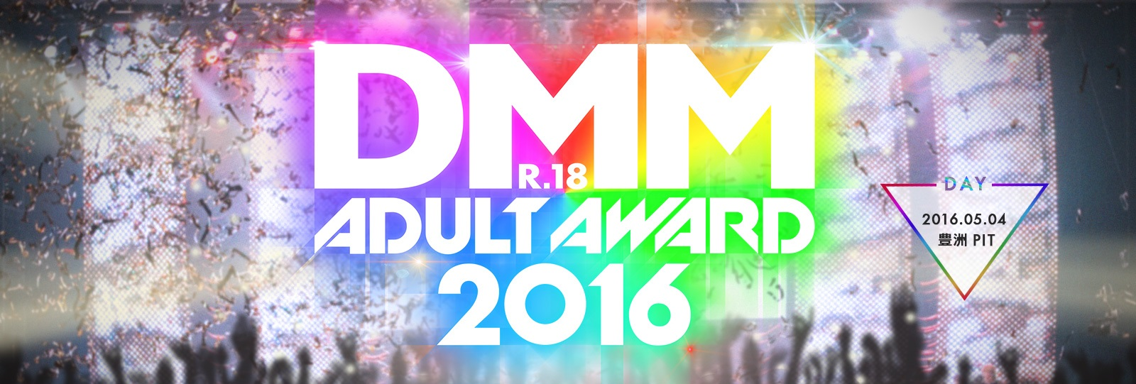 DMMアダルトアワード2016開催決定