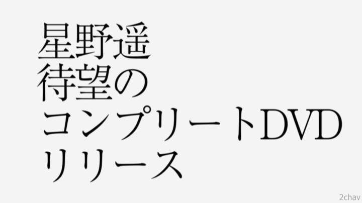 星野遥コンプリートベスト8時間.mp4_000004237