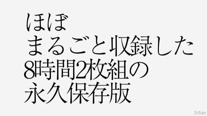 星野遥コンプリートベスト8時間.mp4_000043576