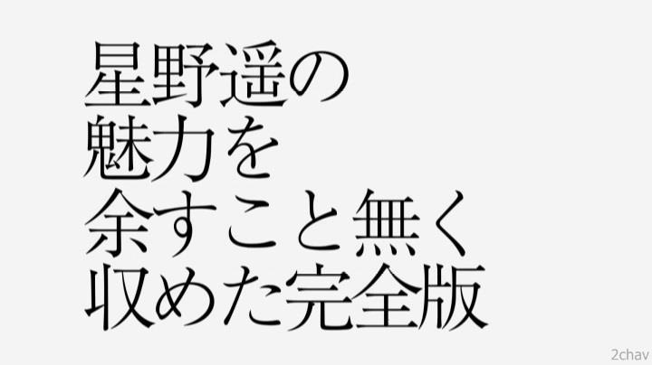 星野遥コンプリートベスト8時間.mp4_000098531