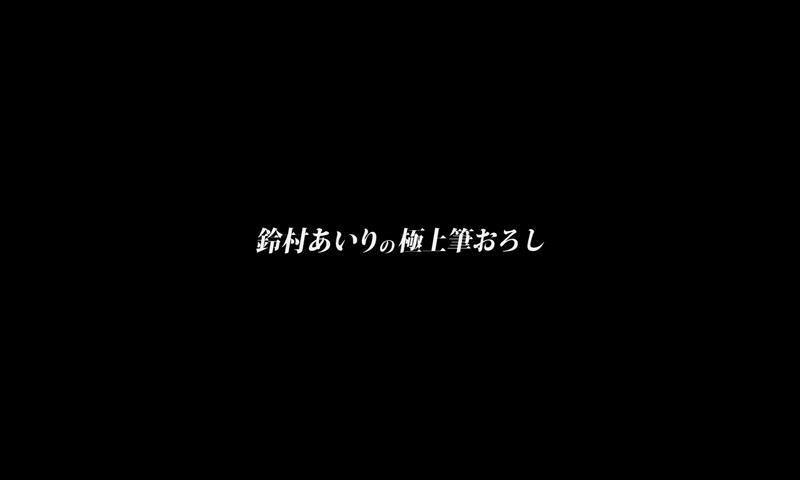 鈴村あいりの極上筆おろし.mp4_000013179