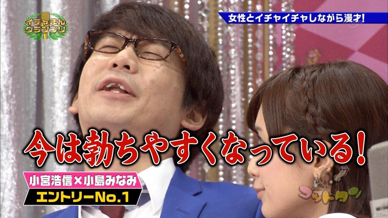 小島みなみ009
