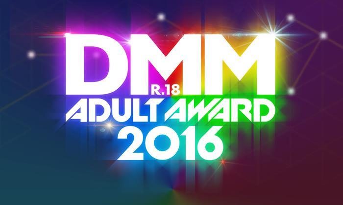 DMMアダルトアワード2016