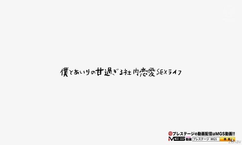 僕とあいりの甘過ぎる社内恋愛SEXライフ.mp4_000082916