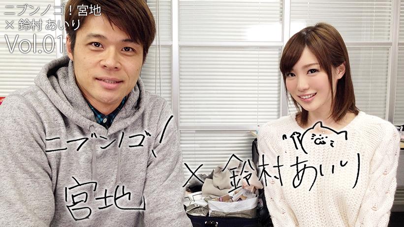 鈴村あいりインタビュー001