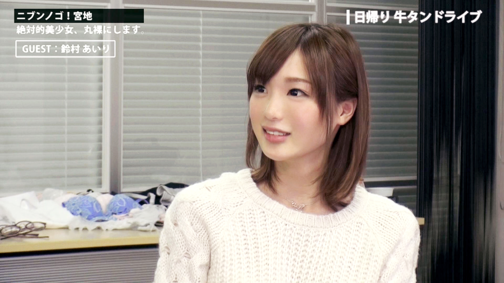 鈴村あいりインタビュー004