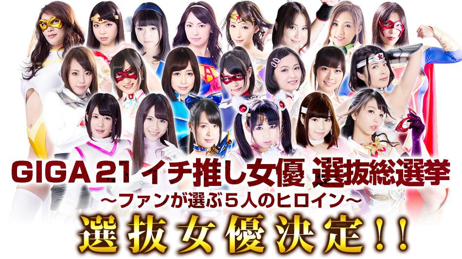 GIGA21 イチ推し女優総選挙