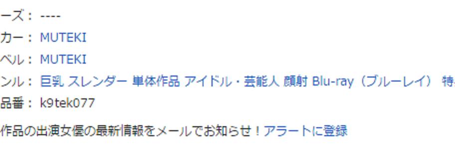 グラビア四天王たかしょーMUTEKI Debut 高橋しょう子02