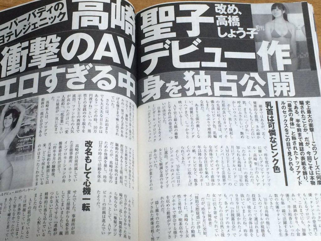 週刊現代高橋しょう子001