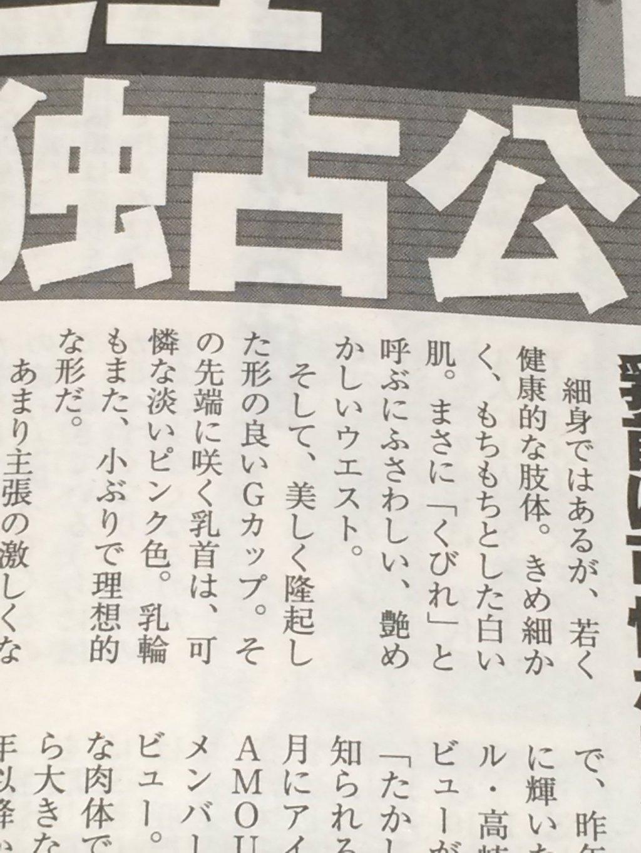 週刊現代高橋しょう子002