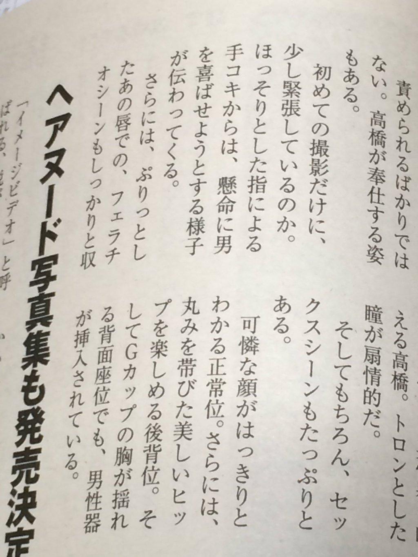 週刊現代高橋しょう子004