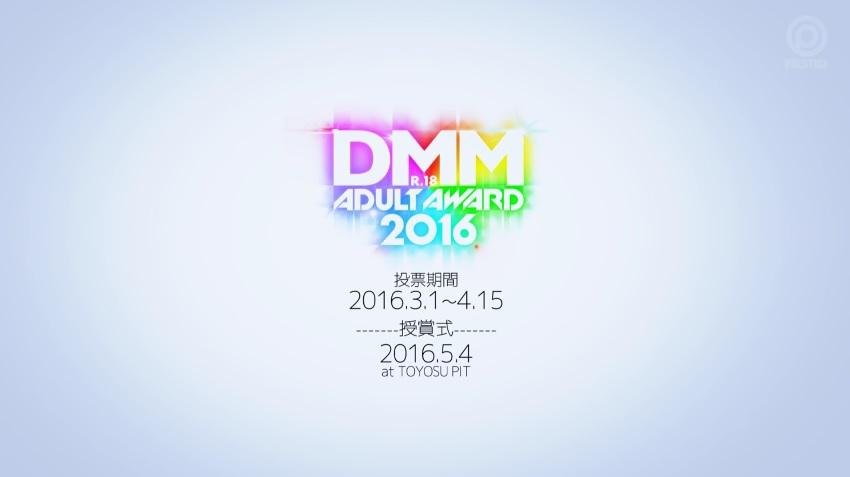 DMMアダルトアワード2016結果発表
