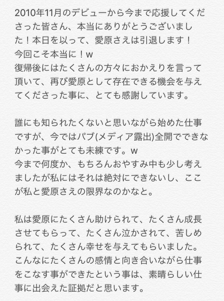 愛原さえ001