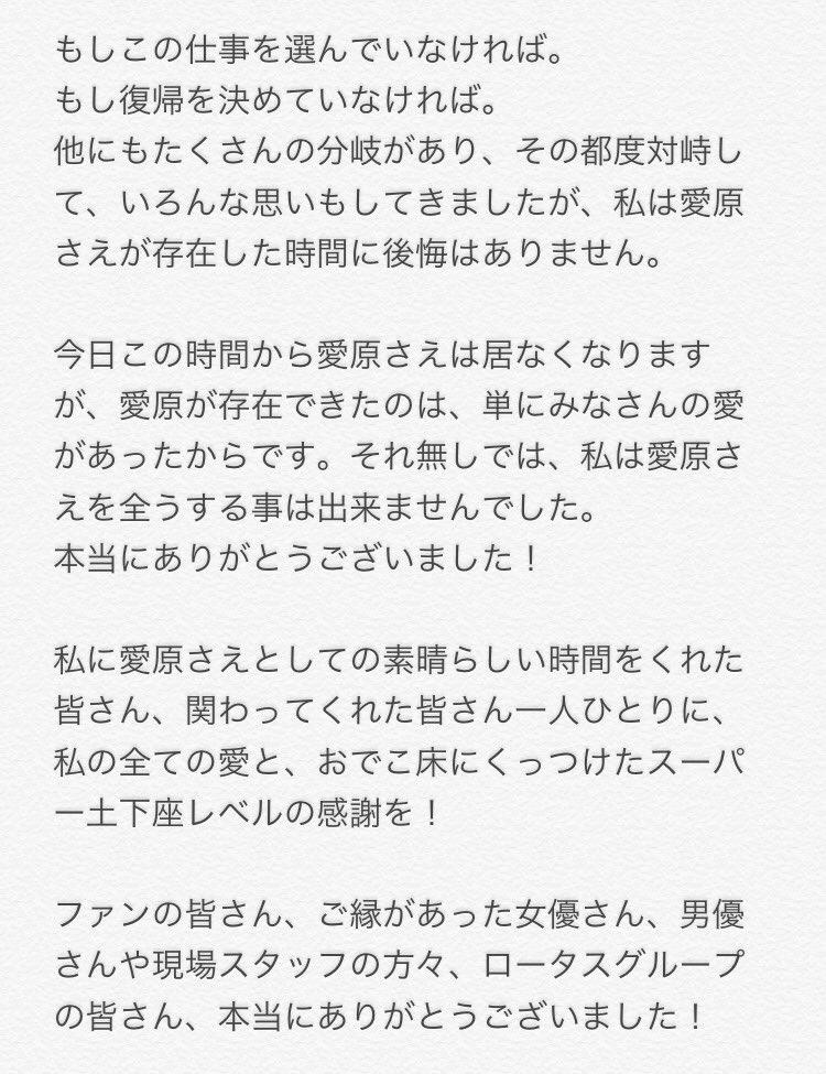 愛原さえ003