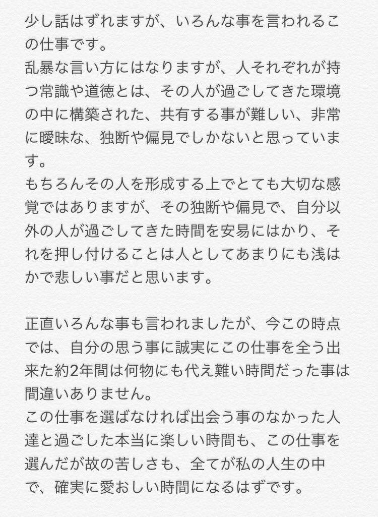 愛原さえ002