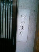 491b6a0d.JPG