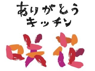 mosam_sakihana_logo86.jpg