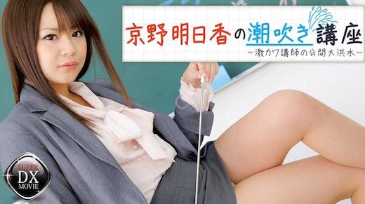 京野明日香ヘイゾー4